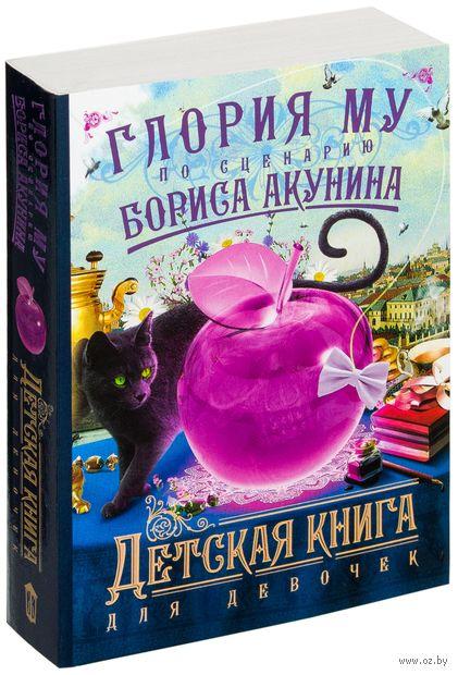 Детская книга для девочек (м). Глория Му, Борис Акунин