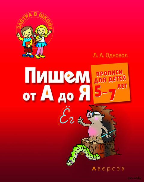 Пишем от А до Я. Пособие для детей 5-7 лет. Людмила Одновол