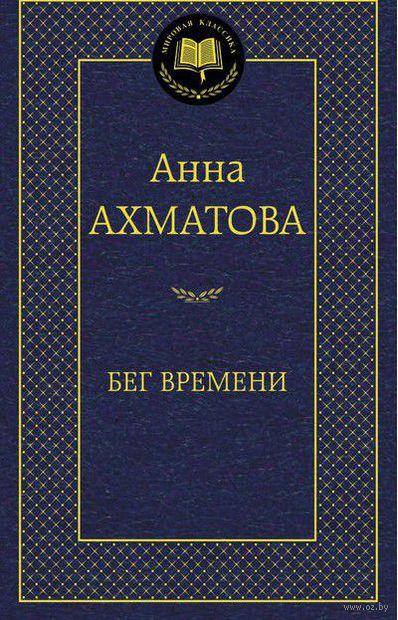 Бег времени. Анна Ахматова