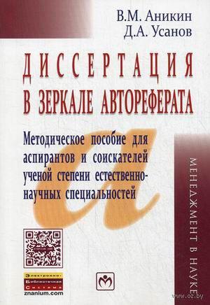 Диссертация в зеркале автореферата. В. Аникина, Д. Усанов