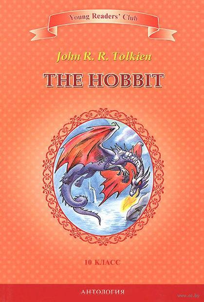 The Hobbit. Джон Рональд Руэл Толкин
