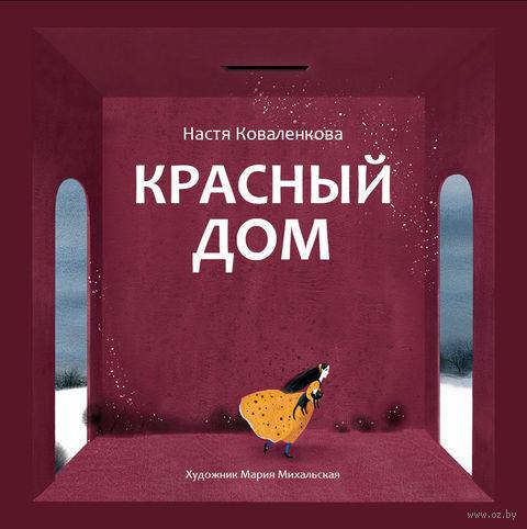 Красный Дом. Настя Коваленкова