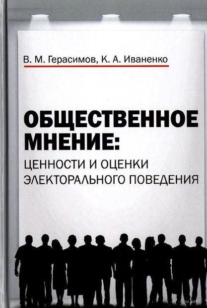 Общественное мнение. Ценности и оценки электорального поведения. Вячеслав Герасимов, Кристина Иваненко