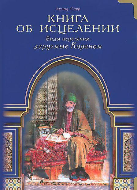 Книга об исцелении. Виды исцеления, даруемые Кораном. Ахмад Сакр