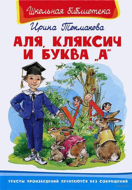 """Аля, Кляксич и буква """"А"""". Ирина Токмакова"""