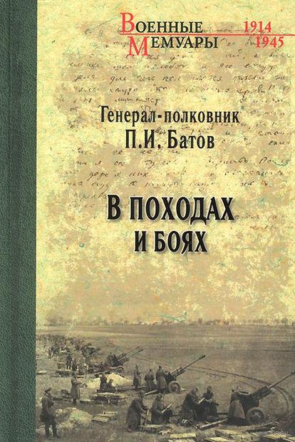 В походах и боях. П. Батов