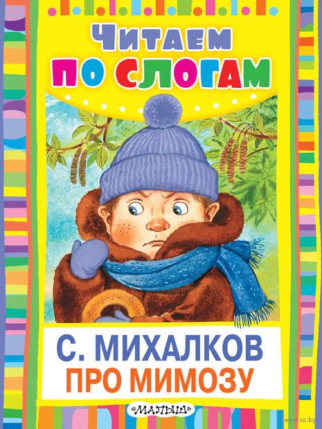 Про мимозу. Сергей Михалков