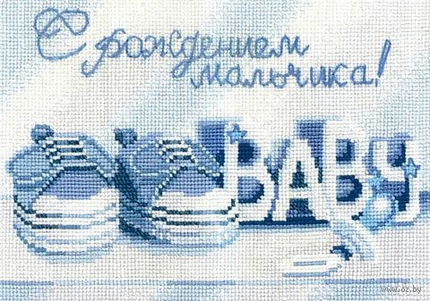 """Набор для вышивания """"С рождением мальчика"""""""