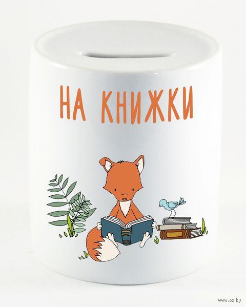 """Копилка """"На книжки"""" (арт. 557)"""