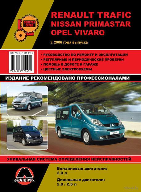 Renault Trafic / Opel Vivaro / Nissan Primastar с 2006 г. Руководство по ремонту и эксплуатации — фото, картинка