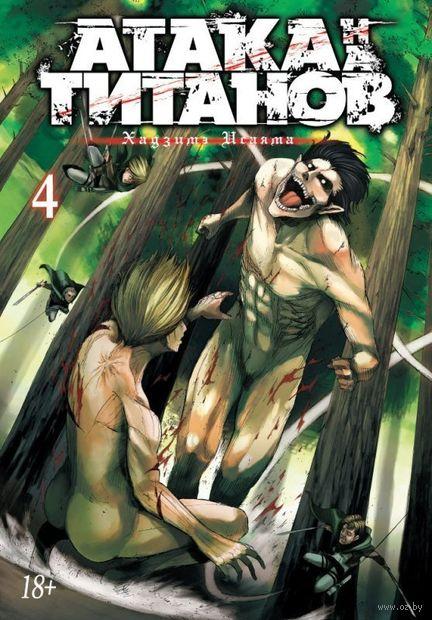 Атака на титанов. Книга 4 — фото, картинка