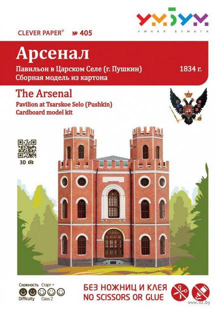 """Сборная модель из картона """"Арсенал"""" (масштаб: 1/300)"""