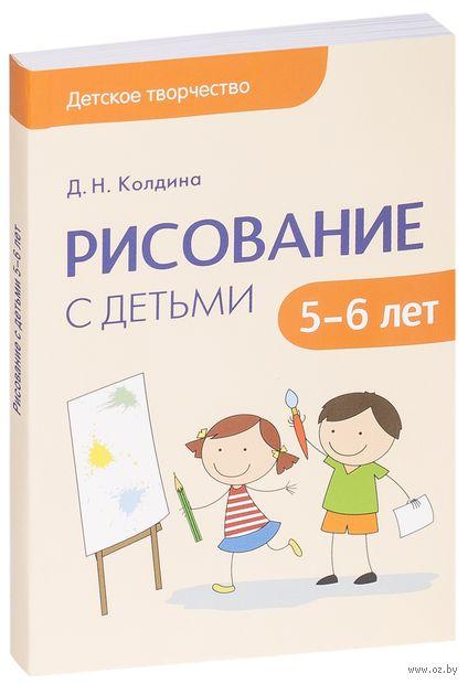 Рисование с детьми 5-6 лет. Сценарии занятий. Дарья Колдина