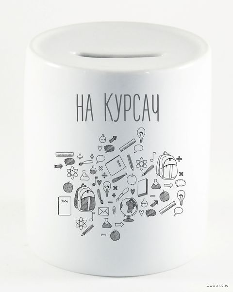 """Копилка """"На курсач"""" (арт. 266)"""