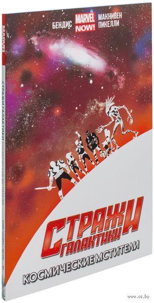 Стражи Галактики. Том 1. Космические Мстители — фото, картинка