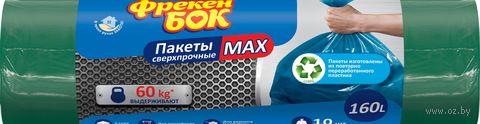 """Пакеты для мусора """"MAX"""" (10 шт.; 160 л; черный) — фото, картинка"""