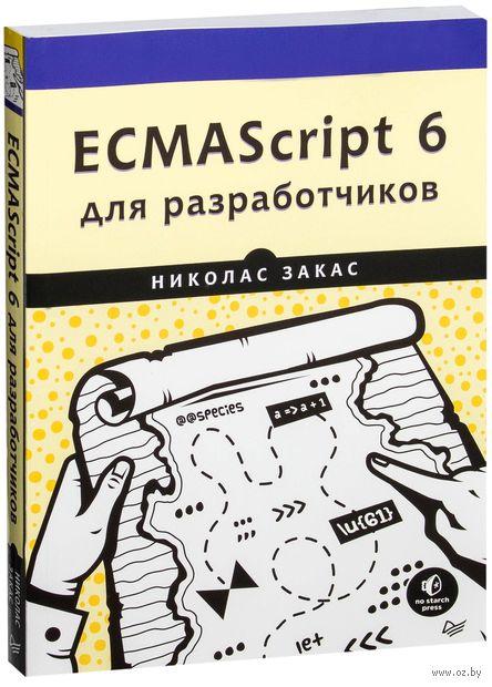 ECMAScript 6 для разработчиков — фото, картинка