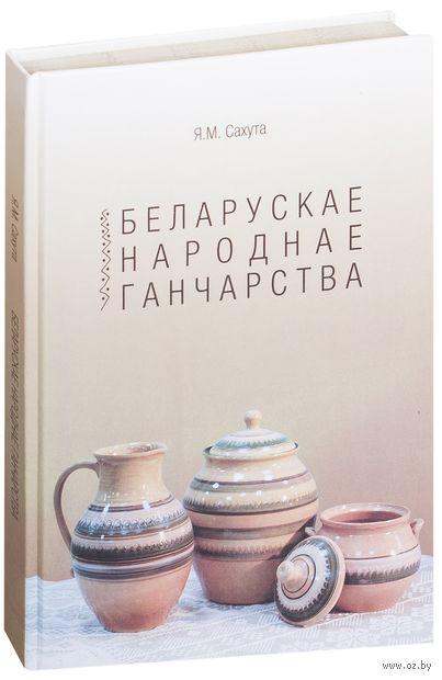 Беларускае народнае ганчарства — фото, картинка