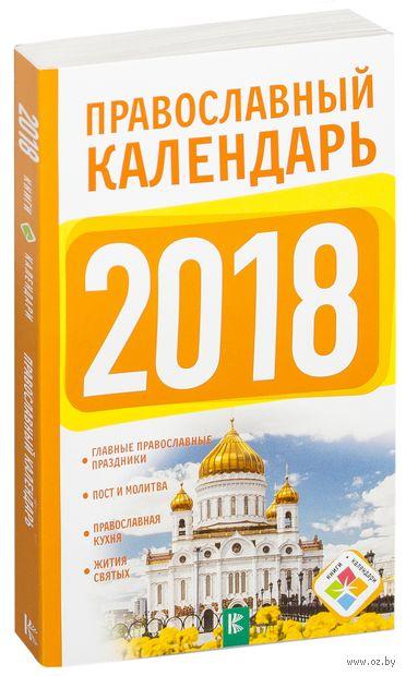 Православный календарь на 2018 год — фото, картинка