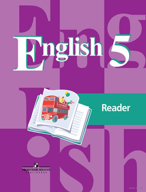 Английский язык. 5 класс. Книга для чтения — фото, картинка