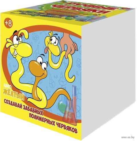 """Набор для опытов """"Цветные полимерные червяки. Жёлтый"""" — фото, картинка"""