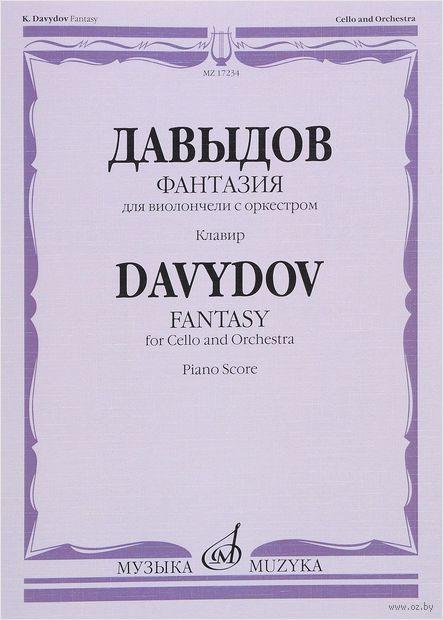Давыдов. Фантазия. Для виолончели с оркестром. Клавир — фото, картинка
