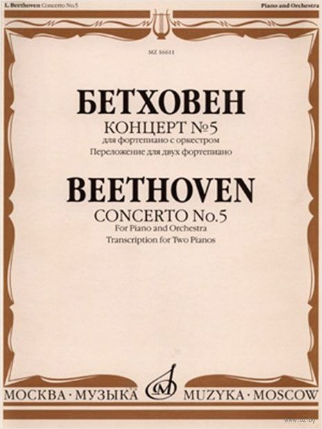 Бетховен. Концерт №5 для фортепиано с оркестром. Переложение для двух фортепиано — фото, картинка