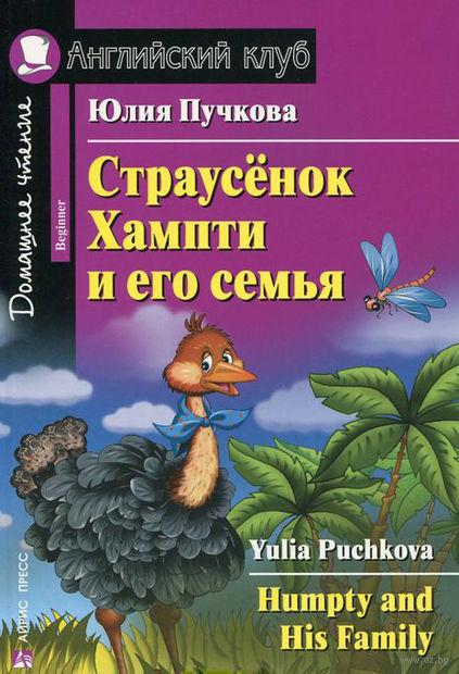 Humpty and His Family (м). Юлия Пучкова