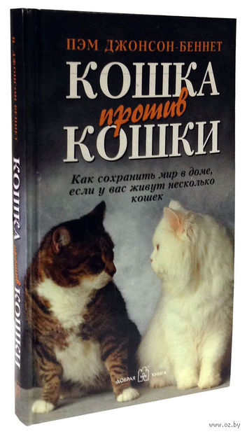 Кошка против кошки. Пэм Джонсон-Беннетт