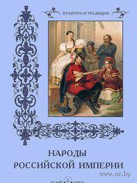 Народы Российской империи — фото, картинка