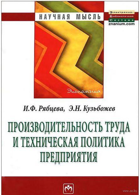 Производительность труда и техническая политика предприятия. Эдуард Кузьбожев, И. Рябцева