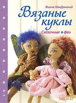 Вязаные куклы. Сказочные феи. Фиона Макдональд
