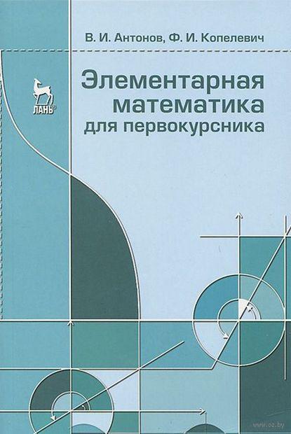 Элементарная математика для первокурсника. Валерий Антонов, Фаина Копелевич