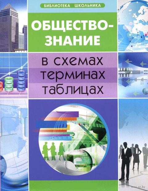 Обществознание в схемах, терминах, таблицах. Елена Домашек