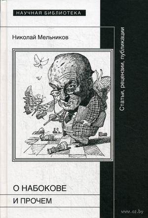 О Набокове и прочем. Статьи, рецензии, публикации. Николай Мельников