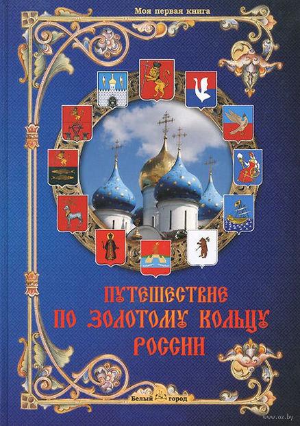 Путешествие по Золотому кольцу России — фото, картинка