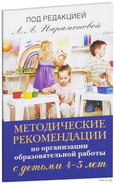 Методические рекомендации по работе с детьми 4-5 лет. Лариса Парамонова