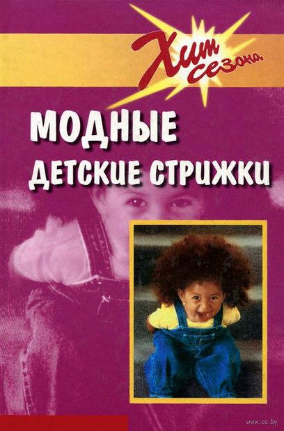 Модные детские стрижки. Екатерина Голубева