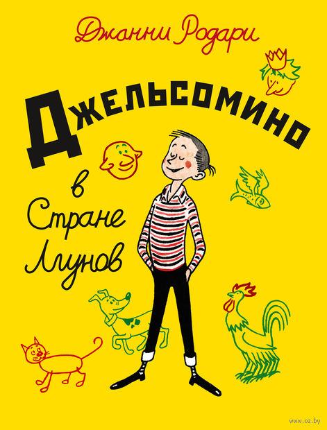 Джельсомино в Стране Лгунов — фото, картинка