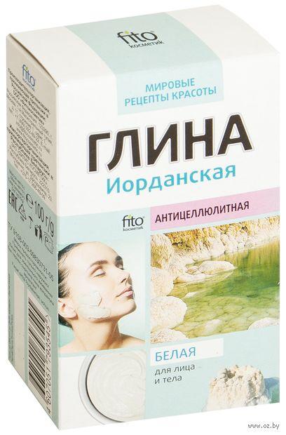 """Глина белая для лица и тела """"Иорданская"""" (100 г)"""