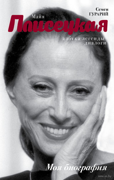 Майя Плисецкая. Азбука легенды — фото, картинка
