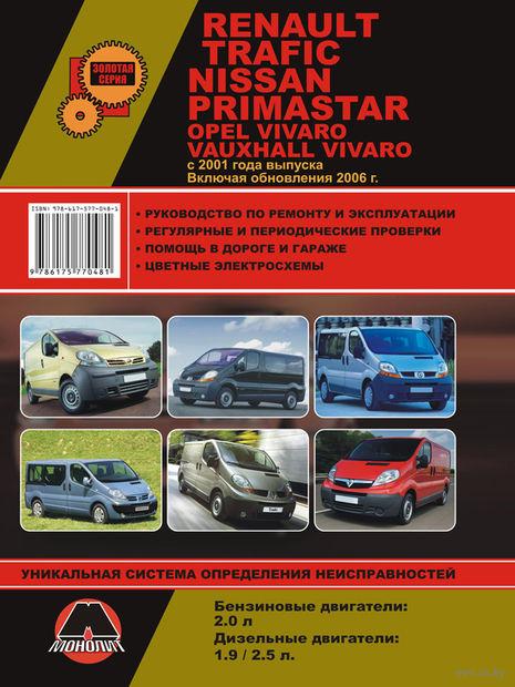 Renault Trafic / Opel Vivaro / Nissan Primastar с 2001 г. Руководство по ремонту и эксплуатации — фото, картинка