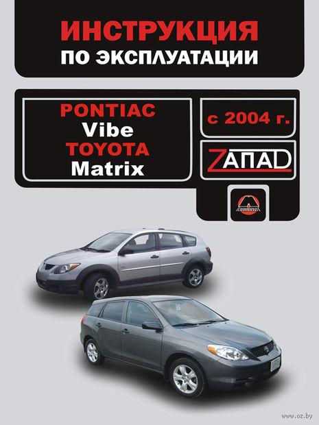 Pontiac Vibe / Toyota Matrix с 2004 г. Инструкция по эксплуатации и обслуживанию — фото, картинка