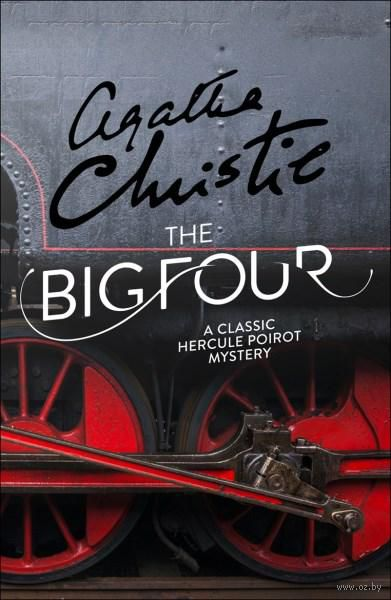 The Big Four. Агата Кристи