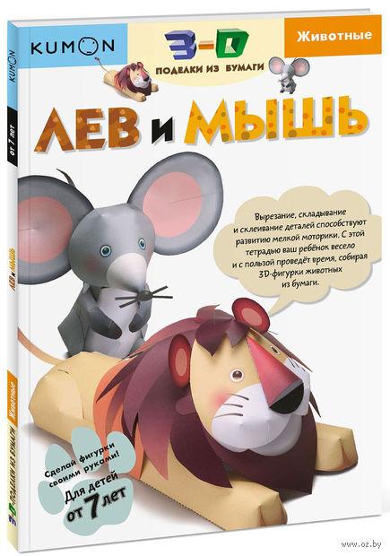 Kumon. 3D поделки из бумаги. Лев и мышь — фото, картинка
