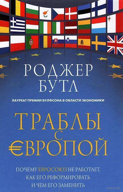 Траблы с Европой. Почему Евросоюз не работает, как его реформировать и чем его заменить — фото, картинка