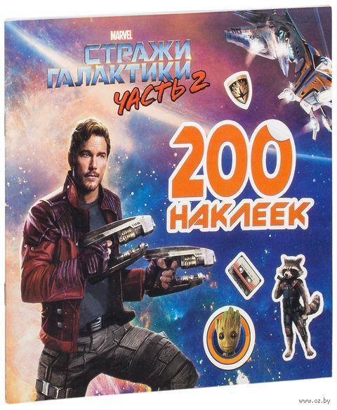 Стражи Галактики 2. 200 наклеек — фото, картинка