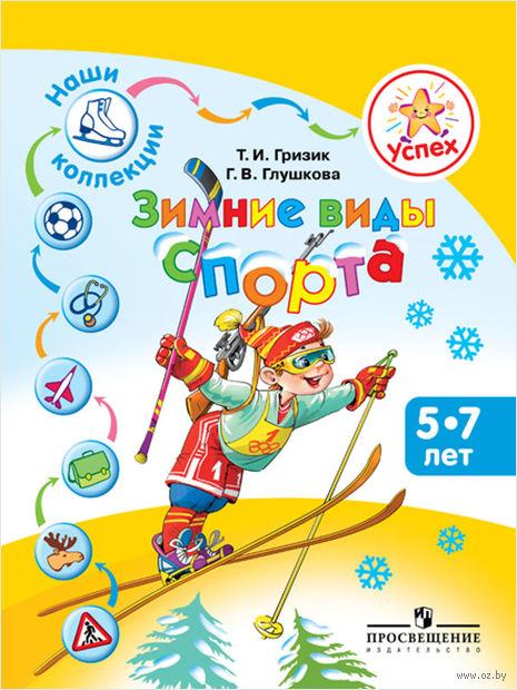 Зимние виды спорта. Пособие для детей. 5-7 лет — фото, картинка