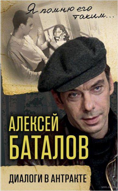 Алексей Баталов. Диалоги в антракте — фото, картинка