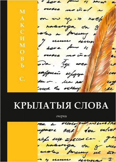 Крылатыя слова. Книга на старославянском языке — фото, картинка